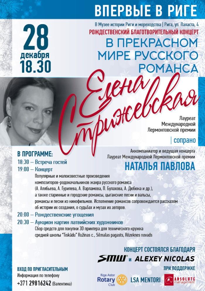 strizhewskaya_wintera1ru